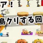 【あつ森 生放送】ハロウィン家具を使ってゆるりと島作りする配信
