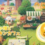 【あつ森】かぼちゃ畑とパンプキンカフェ【マイデザイン配布、時間操作なし】