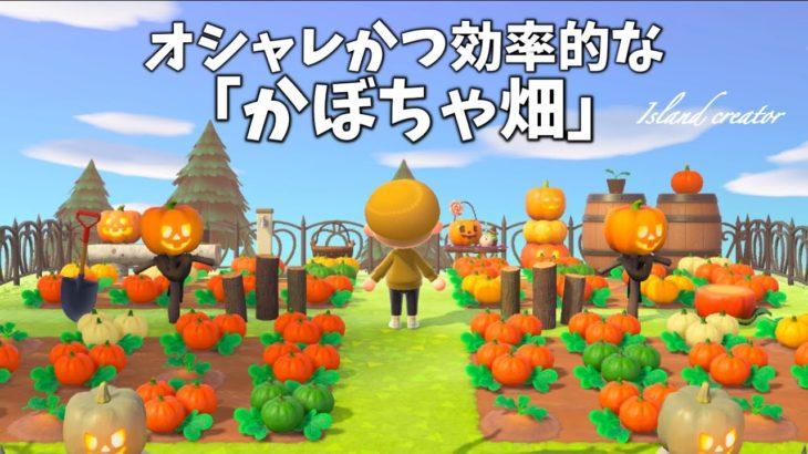 あつ 森 かぼちゃ