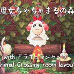 【あつ森】魔女ちゃちゃまるの森 with ドラキュラジャック【レイアウト | あつまれどうぶつの森 | Animal Crossing | ハロウィン】