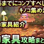 (あつ森)キノコ集めする人は要注意!絶対見て!キノコレシピは11/15までにコンプした方が良い理由・推奨家具リメイクなどキノコ完全攻略!(あつまれどうぶつの森)