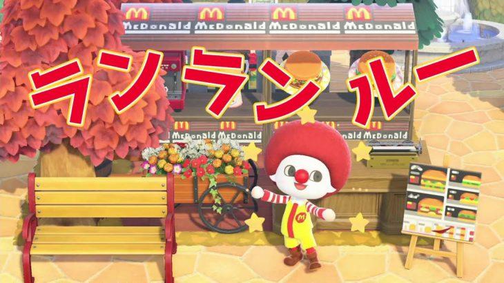 【あつ森】#28 某ファーストフード店オープン!ランランル~♪