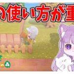 【あつ森】くるみ流 島整備!崖の上下に「素朴な柵」を配置すると・・・【しゃちくるみ/あつまれどうぶつの森/びすけっ島/シュガートース島/Animal Crossing/くるみ/しゃちく】