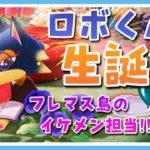 【あつ森生配信】我らがイケメン★ロボくんのお誕生日ですよ!!【あつまれどうぶつの森】【Animal Crossing】【女性ゲーム実況者】【TAMAchan】