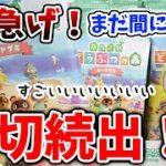 【あつ森】売切続出!まだ間に合う!今すぐ確認しよう!ガードグミを今から買う方法があるぞ!【あつまれどうぶつの森/Animal Crossing/アップデート/ハーベスト/amiiboカード/食玩】