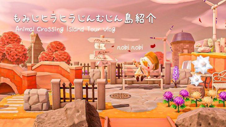 【Vlog】もみじヒラヒラ – じんむじん島紹介PV【あつ森 | あつまれどうぶつの森 | Animal Crossing】