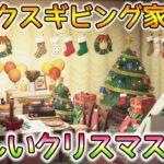 【あつ森】新しいクリスマス家具とサンクスギビング家具を解説【あつまれどうぶつの森】