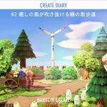 【あつ森】#2 案内所の横の緑の散歩道:CREATE DIARY【島クリエイト】