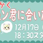 【あつ森】今年最後の離島ガチャ生配信!~とにかくジュンくんに会いたい~【50連】