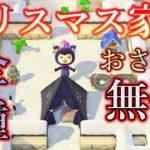 【あつ森】クリスマス家具51種おさわり会!プレゼントの用意はできてる⁉『あつまれどうぶつの森』