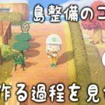 あつ森 島メロ ジャニーズ news