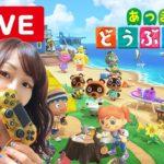 【あつ森】(参加型)平日昼もまったりと – Animal Crossing -【Switch】【LIVE】【ライブ配信】【配信中】【女性実況】
