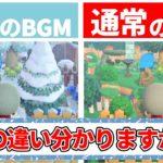 【あつ森】の神BGMには天候の違いがあるの知ってた?冬のBGMと通常のBGMの比較!【あつまれ どうぶつの森】【ぽんすけ】