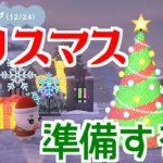【あつ森】クリスマスの準備!オーナメント家具レシピ集めするぞ!【LIVE】