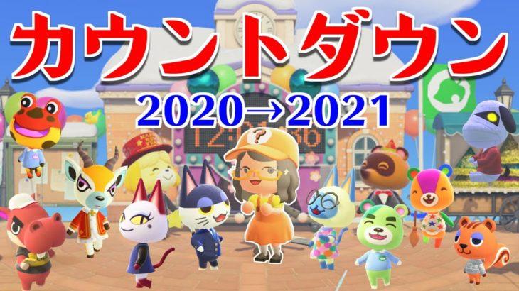 【あつ森】カウントダウンを楽しむぞ!2020年もお世話になりました!【LIVE】