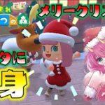 【あつ森】サンタに変身してみんなにクリスマスプレゼントを配ろう!住民たちの反応に激萌え!ゆっくり達のあつまれどうぶつの森 part40