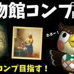 【あつ森】博物館コンプ目指す配信!美術品コンプや!!ラストスパートやぁぁぁぁ!!!!【あつまれどうぶつの森】