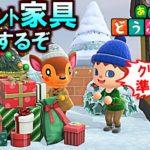 (あつ森)クリスマス目前!オーナメント家具コンプして島整備するぞ!その164(あつまれどうぶつの森)