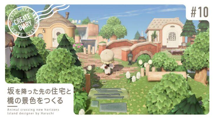 【あつ森】#10 坂を降った先の住宅と橋の景色をつくる【島クリエイト】