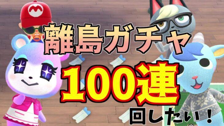 【あつ森】離島ガチャ100連回したい!ちゃちゃまる来てくれ!【ゆっくり実況】