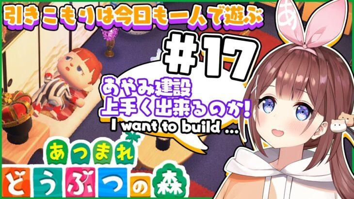 【あつ森 #17】あやみ建設頑張りたい!