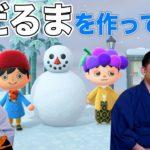 【あつ森#46】すゑひろがりず、完璧な雪だるまを作り方調べずにを完成させよう!【あつまれどうぶつの森】