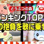【あつ森】人気TOP4が今年の抱負を「正月のうた」に乗せて発表㊿【どうぶつの森】【アニメ】