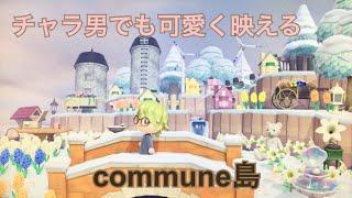 【あつ森】part 71 チャラ男でも可愛く映える commune島
