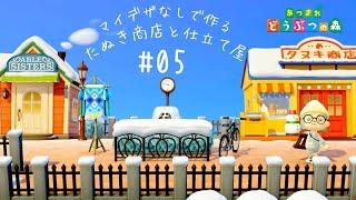 【あつ森】part05 たぬき商店と仕立て屋【どんぶり島 season02】#マイデザなし