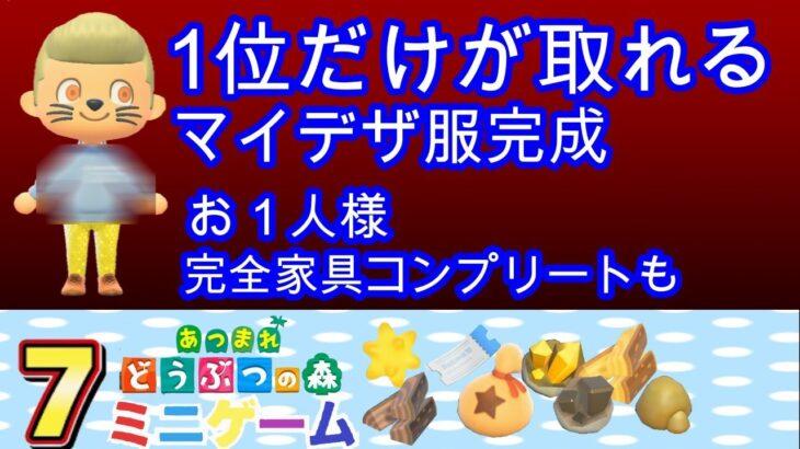 【あつ森・ライブ参加型】7個のミニゲームで好きな景品ゲット!家具コンプリートもできるよっ!【視聴者参加型】初見さんも大歓迎!