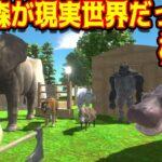 【検証】あつ森の世界が現実になったら共存出来るのか?【Animal Revolt Battle Simulator】