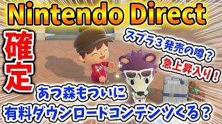 【あつ森】明日の早朝に緊急Nintendo Directが確定!「スプラ3」「あつ森有料DLC」がトレンド入りしてるけど真相は?【あつまれどうぶつの森/Animal Crossing/スプラトゥーン3