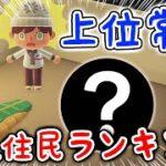 【あつ森】人気住民ランキング上位常連の「あのキャラ」が!?キャンプサイトで出現したんだけどwwwwwwwwwwww【あつまれどうぶつの森/Animal Crossing】